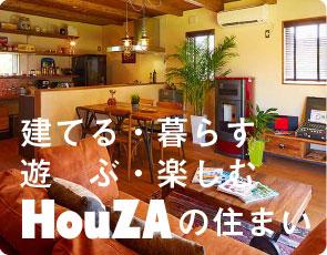 建てる・暮らす・遊 ぶ・楽しむ HouZAの住まい