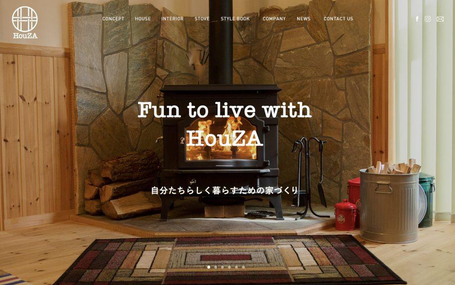 HouZAウェブサイトをリニューアルしました