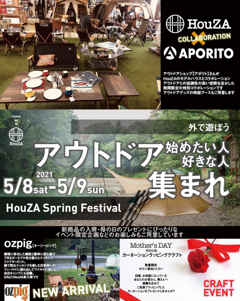 HouZA Spring Festival 2021開催