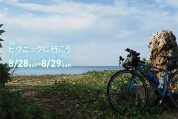 HouZA Summer  Festival2021開催