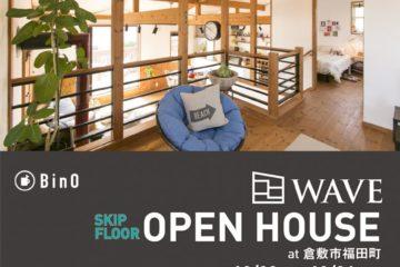 10.23-10.24WAVE32 オープンハウス(倉敷市福田町)